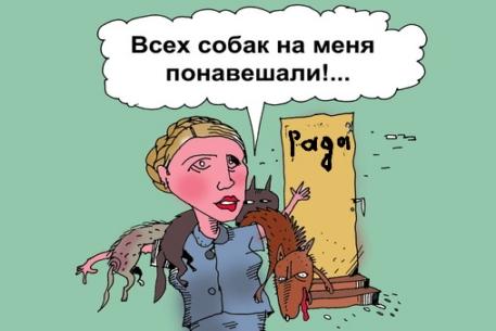 Крым и рым и Юлия Тимошенко