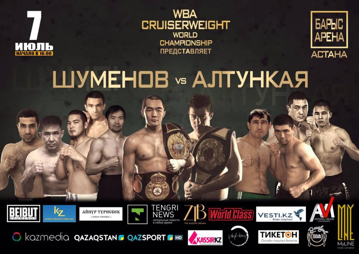 Вечер бокса Шуменова