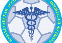 Казахстанские врачи примут участие в чемпионате мира по футболу