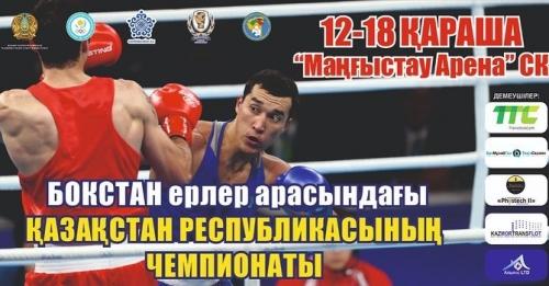ЧРК по боксу