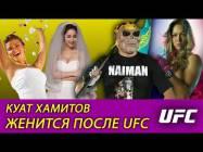 Куат Хамитов женится?