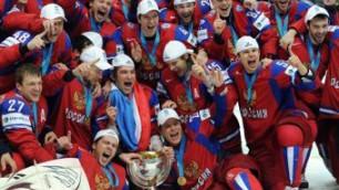 Россияне начнут защиту чемпионского титула матчем с Латвией