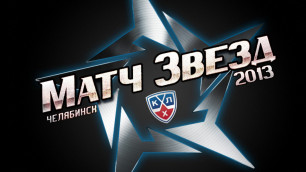 Матч звезд КХЛ впервые продлится два дня