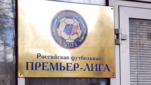 Клубы российской премьер-лиги уличили в неуплате штрафов