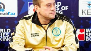 Сергей Корчинский: Ставим цель выиграть во Всемирной серии бокса