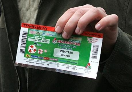 этого можно ли купить билеты на матч россия португалия только были