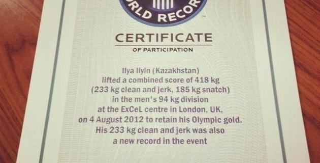 Рекорд Ильина официально внесен в Книгу рекордов Гиннесса