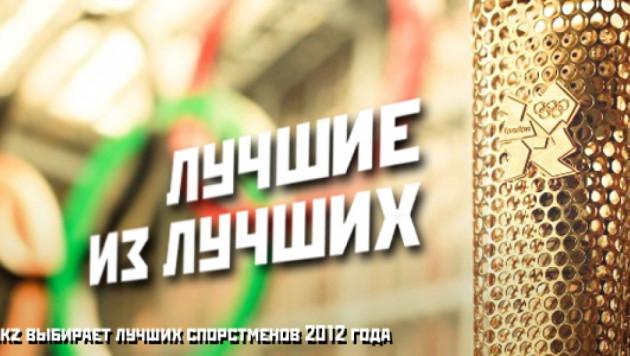 Vesti.kz выбирает лучших спортсменов года