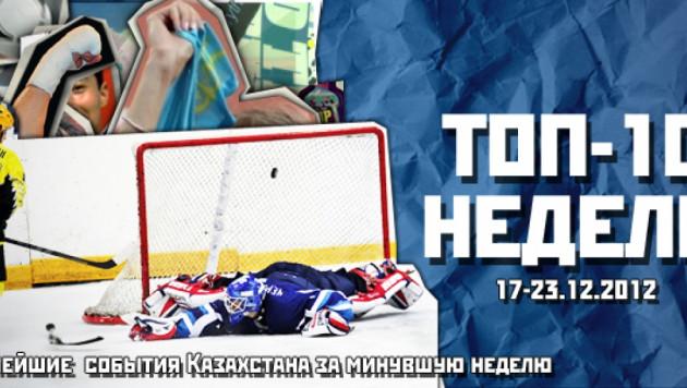 ТОП-10 СПОРТИВНЫХ СОБЫТИЙ ЗА НЕДЕЛЮ (17-23.12.2012)
