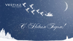 Поздравление с Новым годом от редакции Vesti.kz