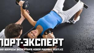 Vesti.kz открывает рубрику «Спорт-Эксперт»