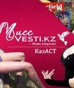 """Vesti.kz выбирает """"Мисс Vesti.kz среди студенток КазАСТ"""""""