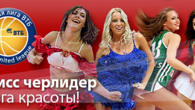 """Еще одна казахстанка из группы поддержки """"Астаны"""" в """"Мисс черлидер. Лига красоты!"""""""