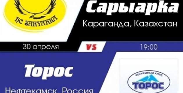 "Противостояние ""Сарыарки"" и ""Тороса"". Инфографика"