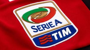 Клубы Серии А обязали иметь домашние стадионы