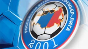 Трансферы Чемпионата России (лето 2013)