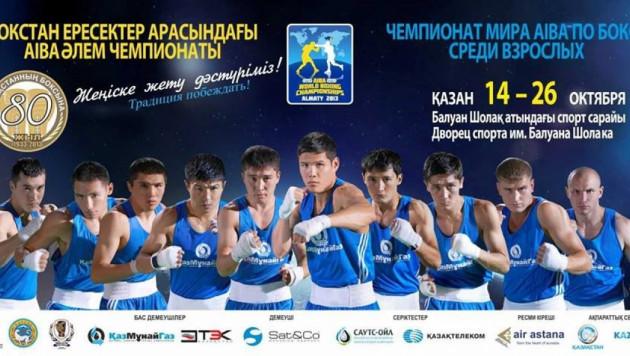 Телеканал KazSport покажет почти все бои чемпионата мира по боксу в Алматы