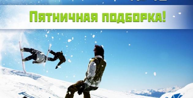 Пятничная подборка спортивных видео и гифок. Выпуск 12