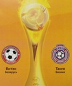 Где купить билеты на Элитный раунд Кубка УЕФА в Алматы