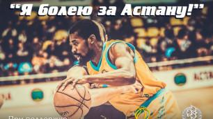 """Выиграй встречу с любимым баскетболистом """"Астаны""""!"""