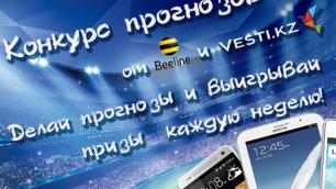 Конкурс прогнозов на Vesti.kz!