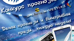 1 тур конкурса прогнозов от Vesti.kz и Beeline