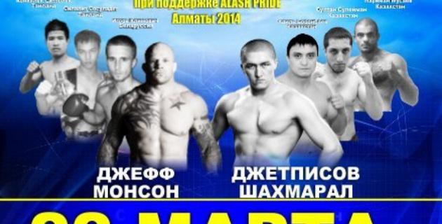 Стал известен полный список участников турнира по ММА с Джеффом Монсоном в Алматы