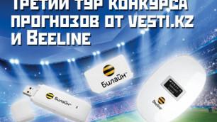Стартовал третий тур конкурса прогнозов от Vesti.kz и Beeline