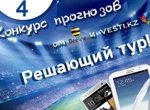 Мега тур. Решающий этап конкурса прогнозов от Vesti.kz и Beeline стартовал