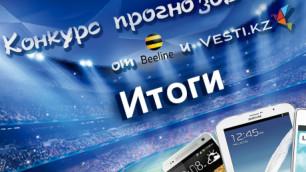 Итоги конкурса прогнозов от Vesti.kz и Beeline