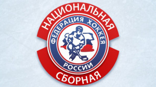 Стал известен состав сборной России на последний турнир перед ЧМ-2014 по хоккею