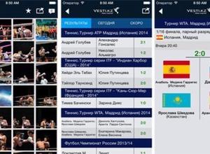 Спортивный портал Vesti.kz выпустил приложение для iPhone и iPad