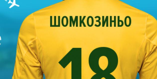 Состав сборной Казахстана по футболу в бразильском стиле