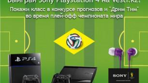 "Выиграй Sony playstation 4 в конкурсе прогнозов и ""Дрим Тим"" на Vesti.kz!"