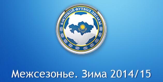Таблица переходов КПЛ. Зима 2014/15