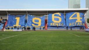 """""""Астана-1964"""" продолжит существование на уровне чемпионата города"""