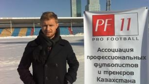 """Смаков и Кислицын отстаивают свои права - Андрей Карпович о расторжении контракта с """"Кайратом"""""""