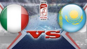 Стал известен состав сборной Казахстана на матч ЧМ с Италией