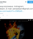 Взломавшие Твиттер Ильи Ильина хакеры оставили голосовое сообщение