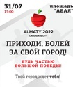 В Алматы на большом экране будут транслировать церемонию выборов столицы Олимпиады-2022