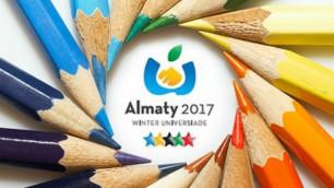 Организаторы Универсиады-2017 озвучили подробности церемонии открытия
