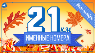 """""""Алматы Марафон"""" подарит именные номера полумарафонцам"""