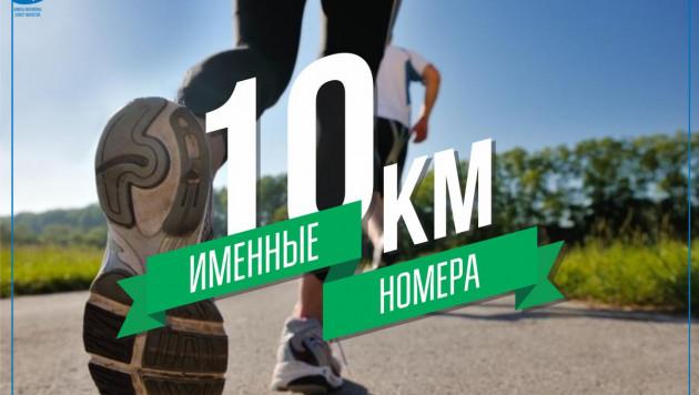 """""""Алматы Марафон"""" вводит новый вид спортивной программы"""