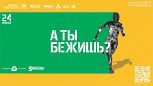 """Стартовые пакеты участника """"Алматы Марафона"""" будут выдаваться 22 и 23 апреля"""