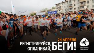 """Регистрация участников """"Алматы Марафона"""" будет закрыта 17 апреля"""