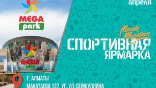 """""""Алматы Марафон"""" объявил о старте спортивной ярмарки"""