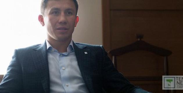 В бизнесе или в спорте хочу принести пользу Казахстану - Геннадий Головкин