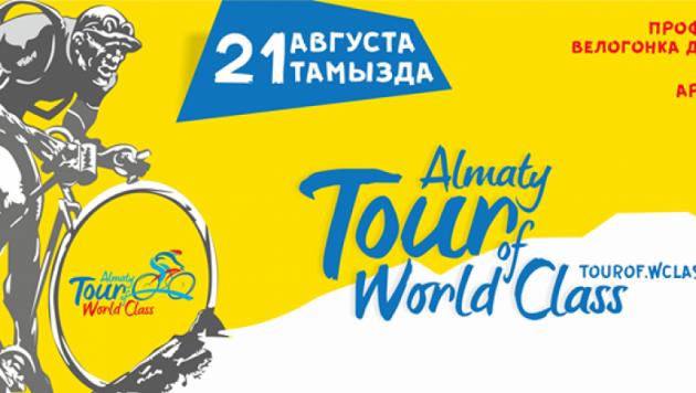 """""""Алматы Марафон"""" объявил о начале регистрации на третью велогонку Tour Of World Class"""