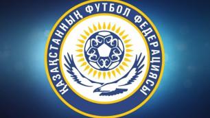 В Шымкенте состоялась очередная Конференция Федерации футбола