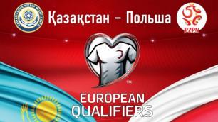 Билеты на матч Казахстан - Польша поступили в продажу